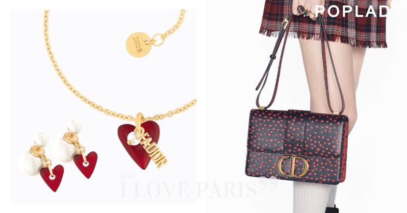 Dior早秋率先登場:時尚感紅色小愛心袋飾,散發巴黎摩登少女情懷