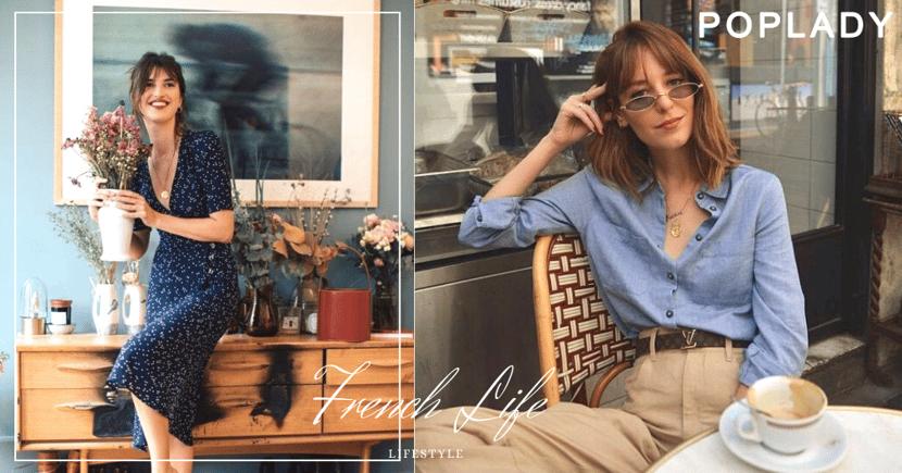 法國女生獨有的態度:法式品味生活哲學課,體會最隨性舒適的優雅格調