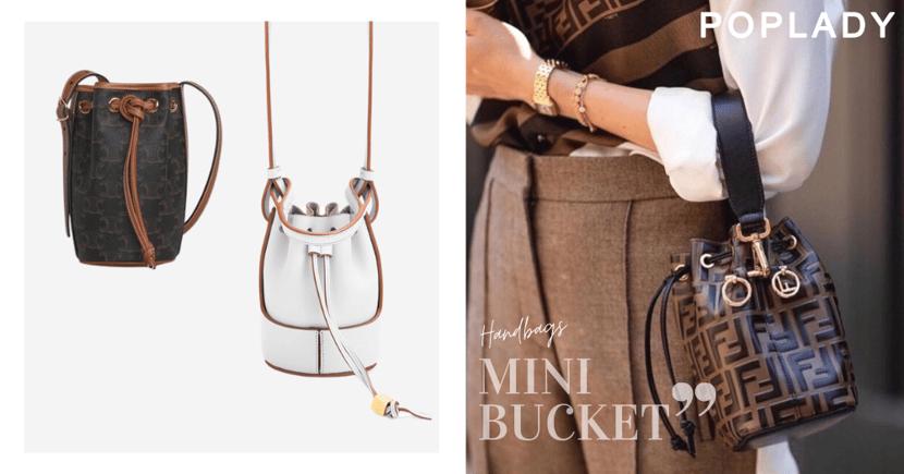 自帶時髦感的「迷你水桶袋」:LOEWE、CELINE等名牌集合,夏日精巧實用配飾