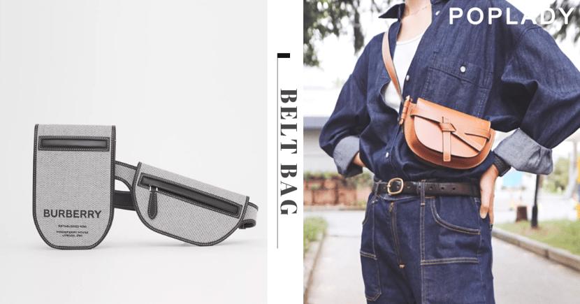 Burberry、LOEWE等率性美感腰包款,小巧設計搭配出多種時尚背法