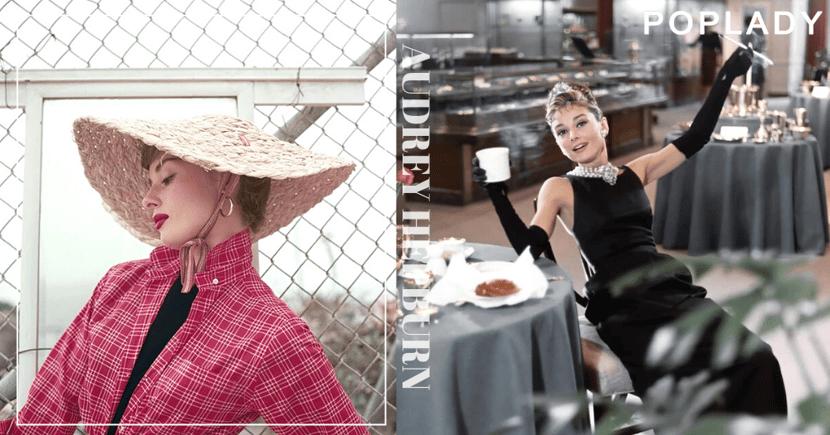 永遠時尚女神:停止對鏡子裡的自己嘆氣,優雅典範的 Audrey Hepburn也都曾有這些煩惱!