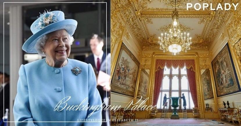 一窺女王秘密空間:「英女王專屬」設施,只有白金漢宮內部成員才能體驗的皇室電影院