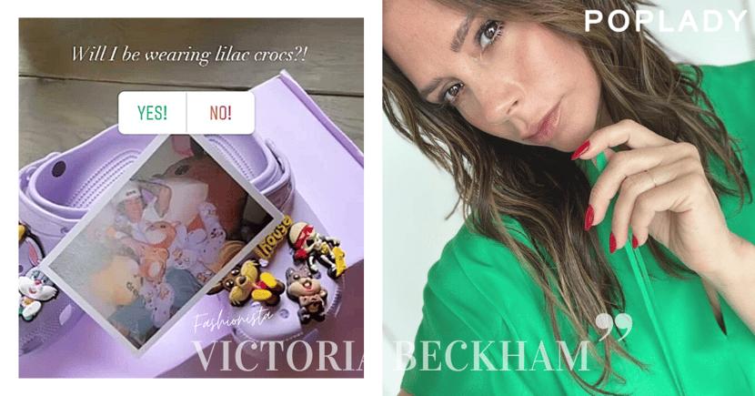「寧_不會穿Crocs,但還是多謝 Justin Bieber 的心意」:率性Victoria Beckham的時尚女性品味說