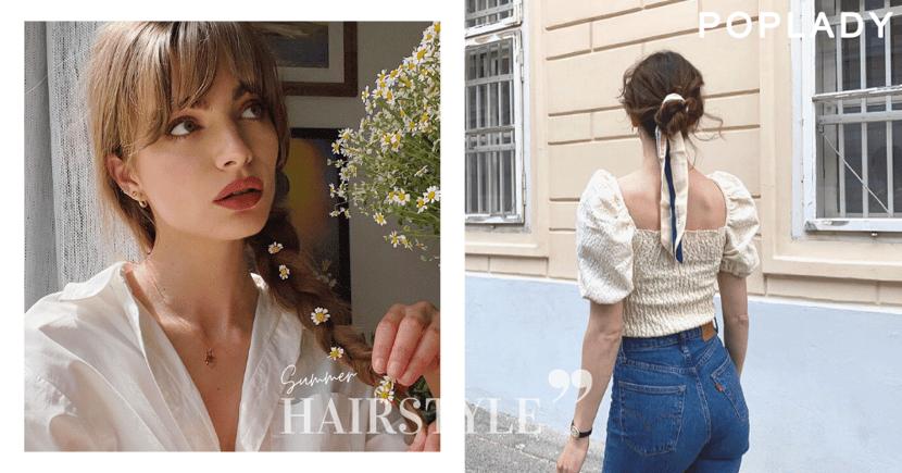 對抗高溫炎夏:時尚界熱捧簡易隨性綁髮造型,輕鬆打造精緻氣質感
