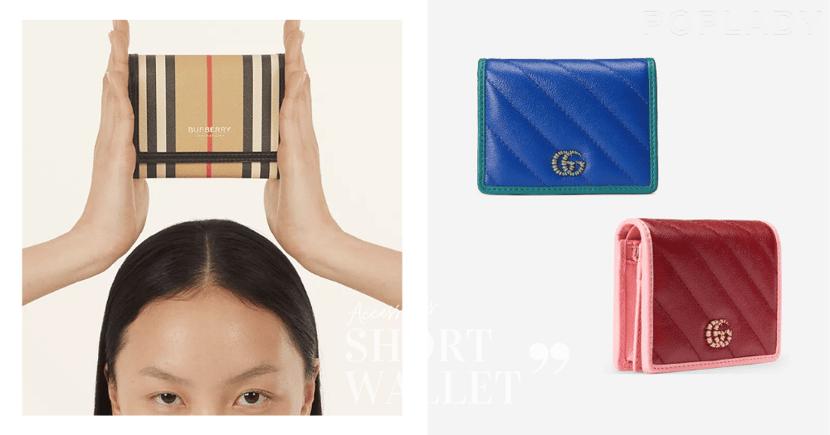Burberry 、Gucci等小巧實用短銀包,精緻優雅的經典款式打造完美搭配