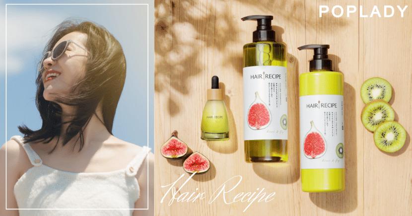 無限回購髮の天然好物!炎夏必用奇異果洗護,讓髮絲時刻保持輕爽小清新!