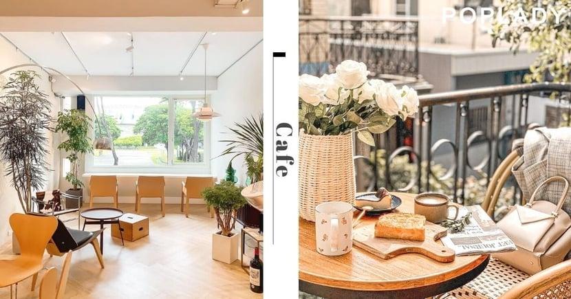 編輯私藏台灣5間風格咖啡廳推薦,仙人掌千層蛋糕、肉乾拿鐵享受屬於你的高質感午後時光