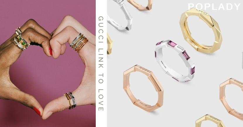 刻畫出全新的愛情象徵:Gucci Link to Love珠寶,叠戴出不一樣的摩登古典美