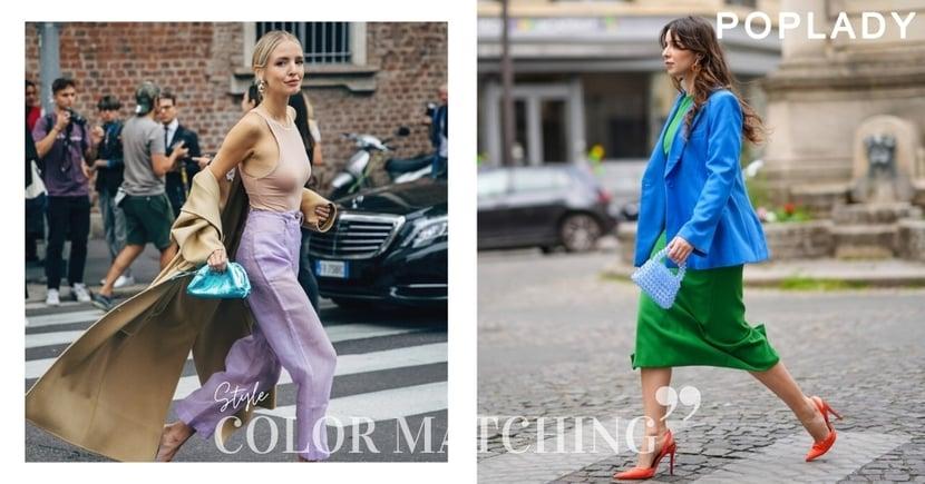 色彩搭配學:一起迎接燦爛陽光的夏日季節,大玩混搭撞色的手袋時髦穿搭