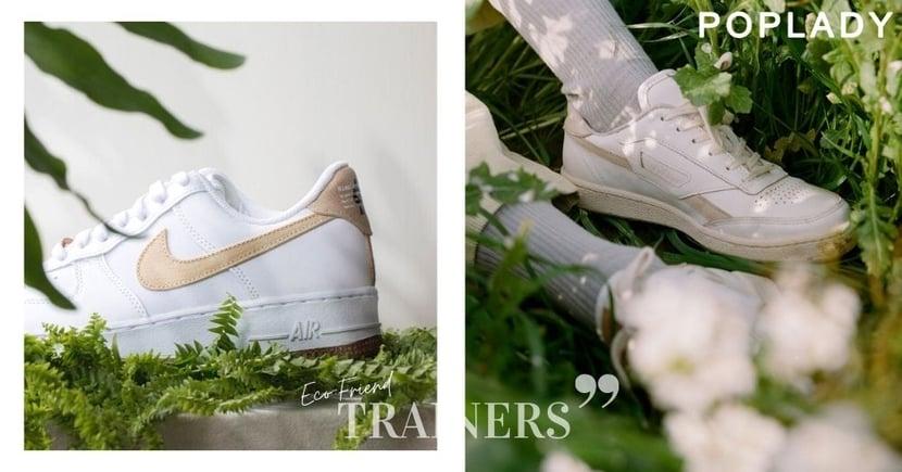 永續時尚新趨勢:純樸「原生材質」球鞋推薦,兼具環保與設計感的街頭潮流
