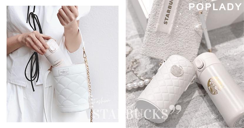 Starbucks推「小香風」菱格紋、珍珠金鏈杯套系列,盛夏高質感純白隨行袋