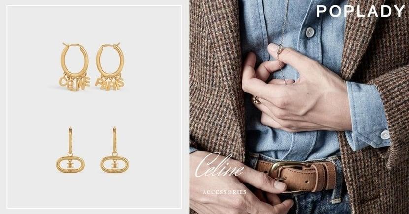 簡約細膩卻不平凡:CELINE低調不張揚的這一系列新飾品,配戴在身上展現恰好的氣質!