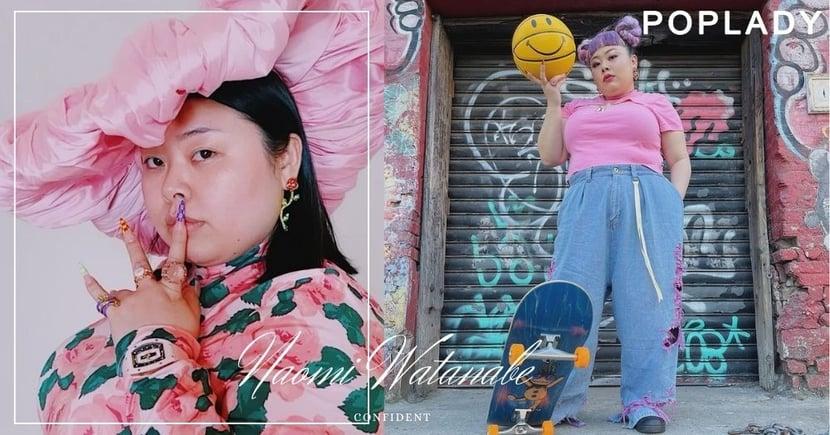 「世界上比堅持更重要的是自信」:勇闖紐約卸下濃妝展現最真實的美麗 渡邊直美的自信金句