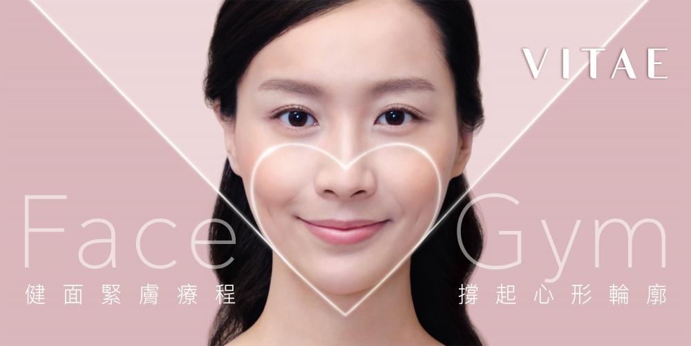 首創全港唯一Face Gym健面緊膚療程:穿越膠原層,直接刺激肌膚年輕核心