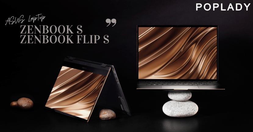 時尚編輯大愛!ASUS ZenBook S系列以華麗質感,彰顯品味與個性:高質色彩,呈現時尚唯美細節